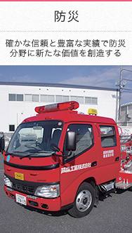 Disaster Prevention Division